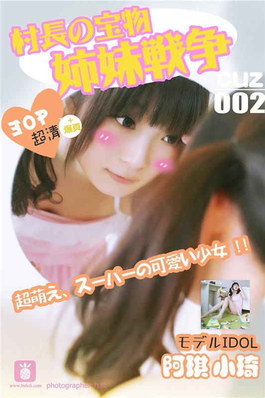 [CUZ村长的宝物] 2016.08.11 CUZ002 小棋 姐妹战争 Vol.2 [30+1P/60.9M]